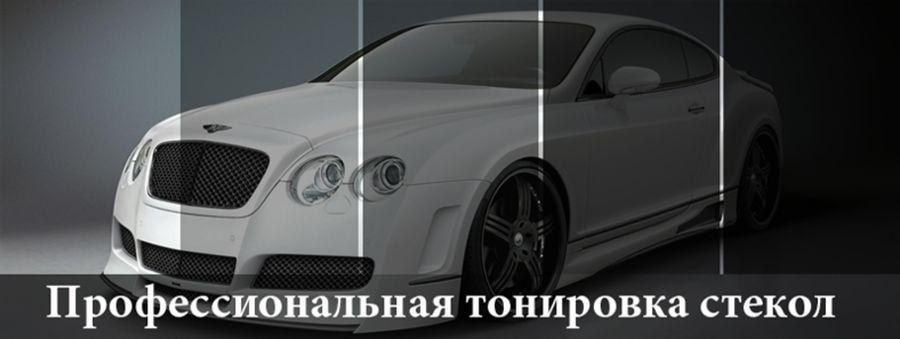 Услуги тонировки машины в СПб